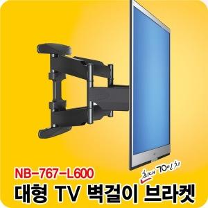 NB-767-L600 최대 70인치 TV 벽걸이 브라켓 거치대