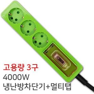 (라이트마켓)동양 고용량3구 4000W 멀티탭/냉난방차단
