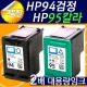 HP C8765WA HP94 검정 / HP C8766WA HP95 칼라 잉크