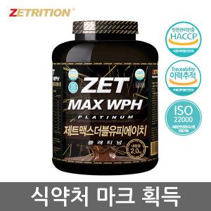 제트맥스WPH 플래티넘 2kg /보충제