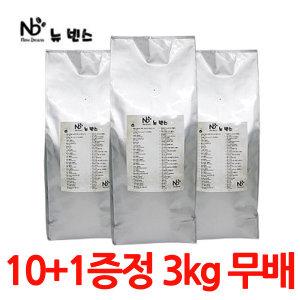 1kg원두커피대용량/3kg 무배/10+1 행사(특가제품제외)