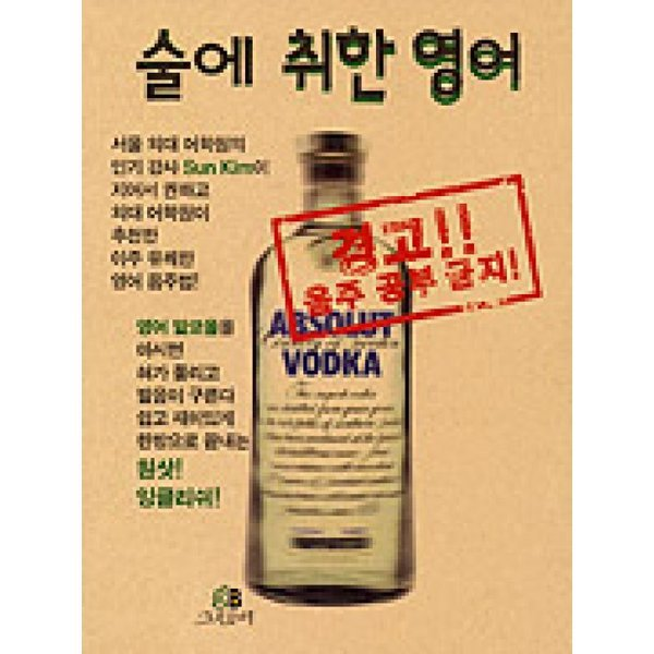 술에취한영어  그린비   김선영