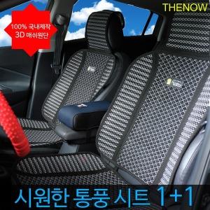 차량용 여름시트 1+1 통풍시트 쿨시트 시트커버 방석