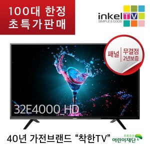 81cm TV LEDTV 티비 패널2년무상보증 돌비20W 직영AS