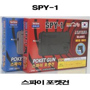 토이스타 스파이 포켓건 블랙 비비탄총 에어건 권총