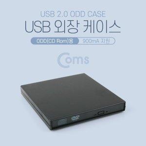 BB868   Coms USB 외장 케이스  ODD(CD Rom)용