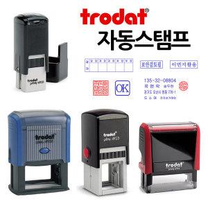 꾹앤락 TRODAT 자동스탬프 사업자스탬프/결재방/명판