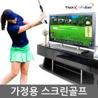 가정용 스크린 골프 스윙바로 + 단독 사은품 증정