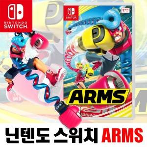 (당일발송) 닌텐도 스위치 ARMS (암즈) 한글판