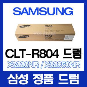 정품드럼 CLT-R804 드럼/X3220NR/X3280NR/당일출고