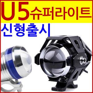 신형출시 U5 강력한 슈퍼 LED 라이트 오토바이 안개등