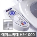 한샘산업/에이스/기계식 비데 HS-1000 (냉수)