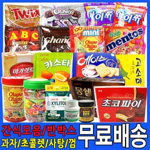 무료배송)인기간식/과자/사탕/초콜렛/카라멜/껌