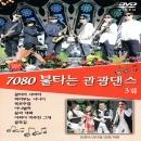 DVD 7080 불타는 관광댄스 3집  관광용 7080 노래모음 /오늘출발/묶음배송 가능/관광버스용 신나는 노래