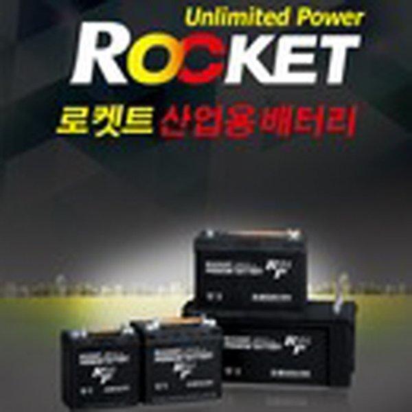 로케트 산업용 RP 12V-120Ah 밧데리