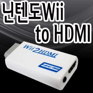 당일발송 Wii to HDMI 컨버터 1080P지원 닌텐도 위