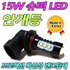 자동차 LED 안개등 전구 램프 라이트 H8 881 H11 9006