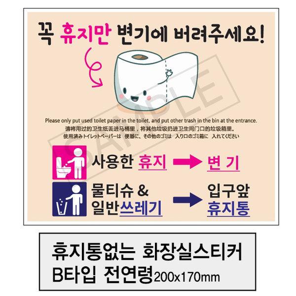 New 휴지통없는 화장실 안내문 스티커 B타입 이니애드