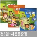 Listen Up 1 2 3단계 / 전3권+귀여운볼펜증정