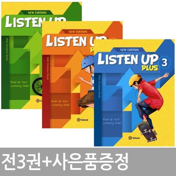 Listen Up Plus 1 2 3단계 / 전3권+귀여운볼펜증정