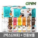 단백질 다이어트 쉐이크 스페셜믹스 2박스(28포)+보틀1