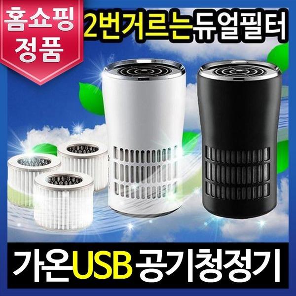 미니공기청정기 USB 휴대용 차량용 공기청정기 필터