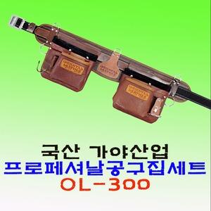 공구집세트 가야라이프 3종세트 OL-300 오리엔탈가죽