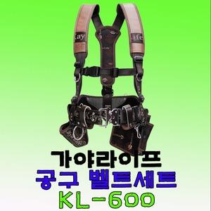 공구집세트 가야라이프 벨트세트 KL-600 4종세트
