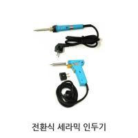 전환식 세라믹 인두기 ARC-2130DP/ARC-2131DG 아림
