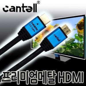 칸텔 프리미엄 메탈 HDMI케이블 3미터