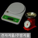 주방저울/전자/계량/디지탈/베이킹/제빵/계량도구