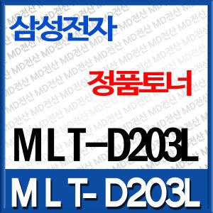정품토너 MLT-D203L(대용량) /SL-M3320ND/SL/M3370FD