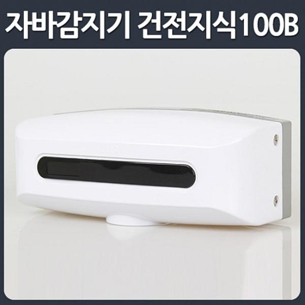 자바감지기 건전지식100B - 밧데리 소변기 자동소변세
