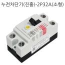 배선용차단기/누전차단기모음/누전차단기 2P 32A-소형