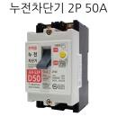 누전차단기 2P50A/차단기/ELB/누전차단기50A/진흥전기