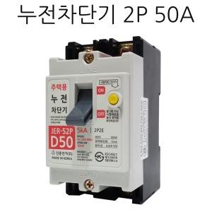 누전차단기 2P 50A /ELB/누전차단기50A/진흥전기