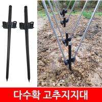 고추지지대/묘목지지대/고추대/지지대/농작물수확칼