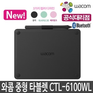 와콤 인튜어스 중형 타블렛 CTL-6100WL 블랙 +상품권+