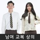 판매1위/교복셔츠/생활복/둥근카라/여자남자 셔츠