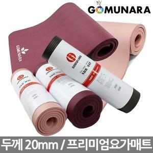 프리미엄 NBR 두꺼운 요가매트 20mm/16mm/12mm
