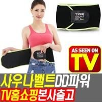 뱃살탈출 사우나벨트 DD파워 다이어트복대 허리복대