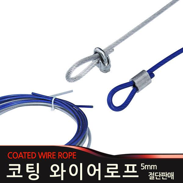 코팅와이어 로프 와이어 5mm 페럴 클립 슬리브 빨래줄