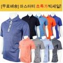 마스터티 남성 여름 기능성 쿨 골프웨어 신사 티셔츠