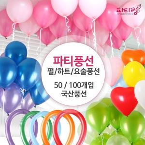 대박할인 국산 풍선 50개 100개 이벤트 파티 생일