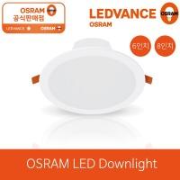 오스람LED 다운라이트 6인치 8인치 LED 천장매입등
