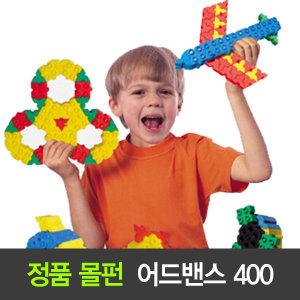 몰펀 어드벤스 400 어린이 블록