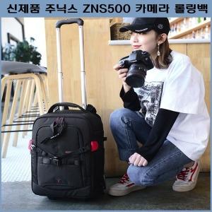 신제품 주닉스 ZNS500 카메라 DSLR 롤링백 캐리어