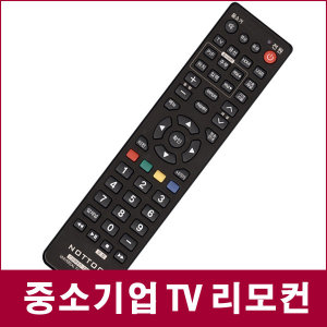 TV리모컨/태산/드림뷰DREAMVIEW보림전자/우성넥스티어