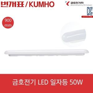 금호전기 LED 일자등 50W FPL 55W 2등대체 길이900mm