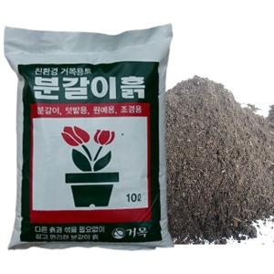 소포장 분갈이흙/퇴비/세척마사토/질석/생토볼/다육흙